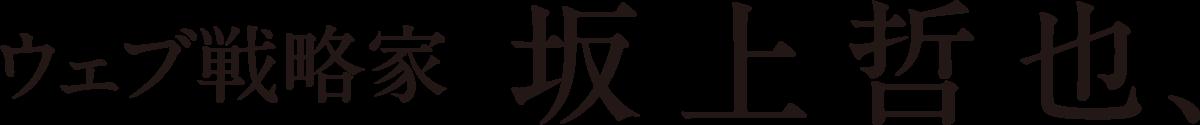 ウェブ戦略家 坂上哲也、公式ブログ